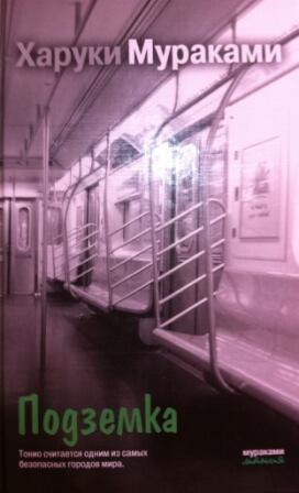 Харуки Мураками - «Подземка»